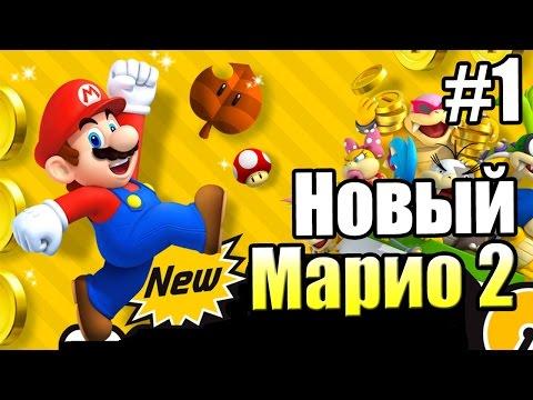 New Super Mario Bros 2 {3DS} прохождение часть 1 — Новые приключения МАРИО (Мир 1)