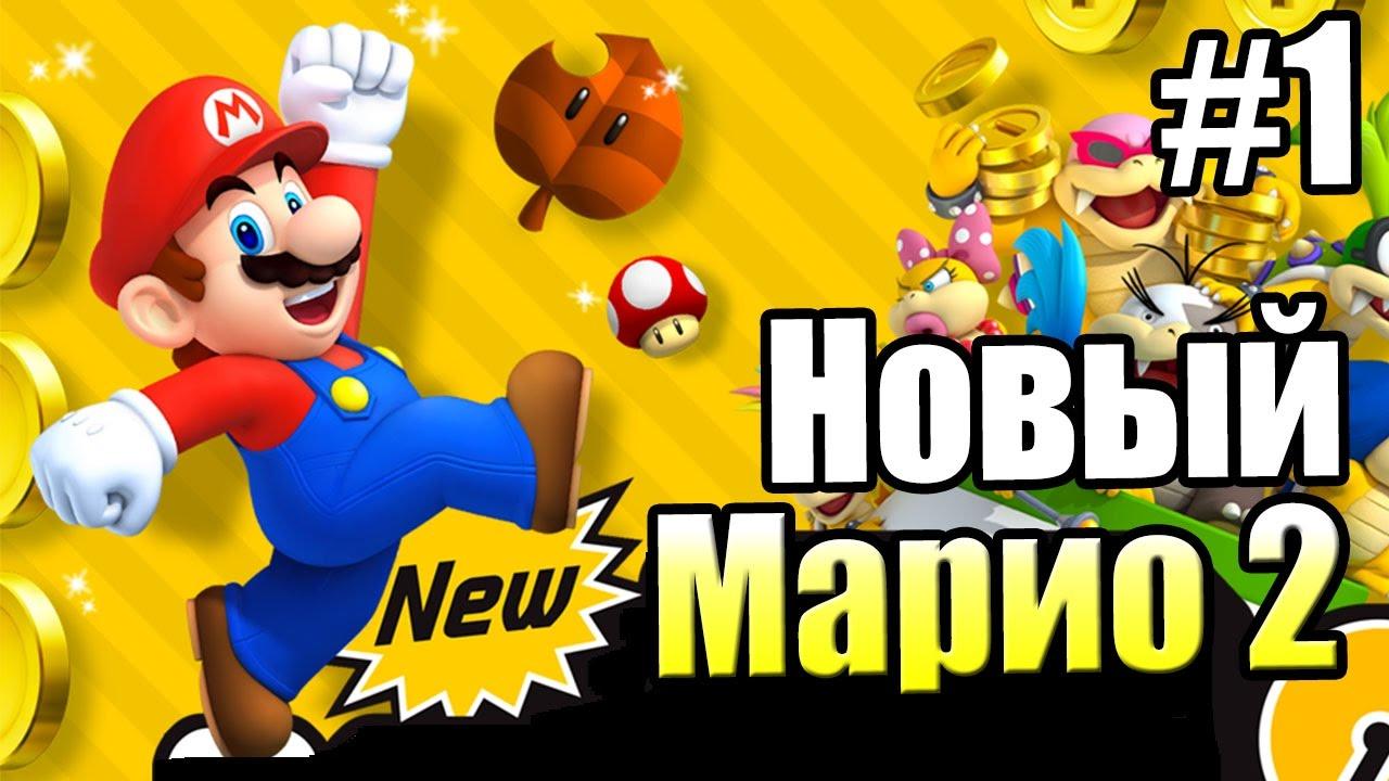 New Super Mario Bros 2 3DS прохождение часть 1 Новые приключения МАРИО (Мир 1)