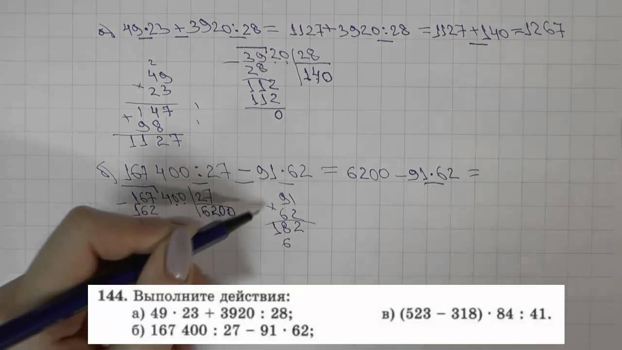 5 класс математика н.я.виленкин номер