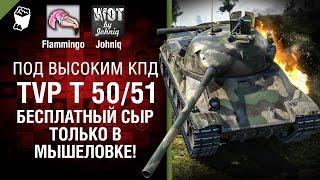 TVP T 50/51 - Бесплатный сыр только в мышеловке! - Под высоким КПД №54 [World of Tanks]