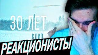 ЛАРИН — 30 ЛЕТ (клип) / РЕАКЦИОНИСТЫ