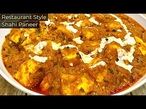 घर पर बनाये बिलकुल रेस्टोरेंट जैसी शाही पनीर बहुति आसानीसे-Restaurant Style Easy Shahi Paneer Recipe