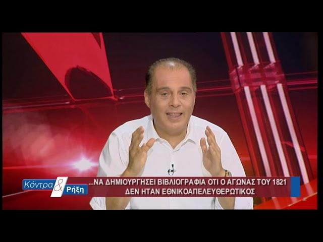 Κόντρα & Ρήξη 21/08/19-Oργισμένος Κ.Βελόπουλος:Ελληνοφοβικοί