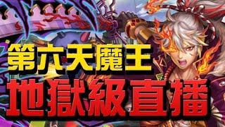 【小許Live】『第六天魔王!』👉信長地獄級直播 thumbnail