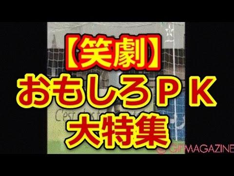【笑劇】おもしろPK大特集!