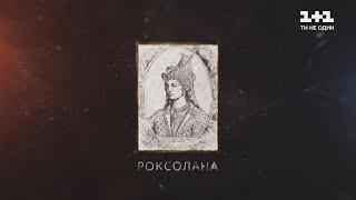 Таємниці великих Українців. Роксолана