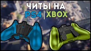 🔥 ЧИТЫ НА PS4/XBOX One