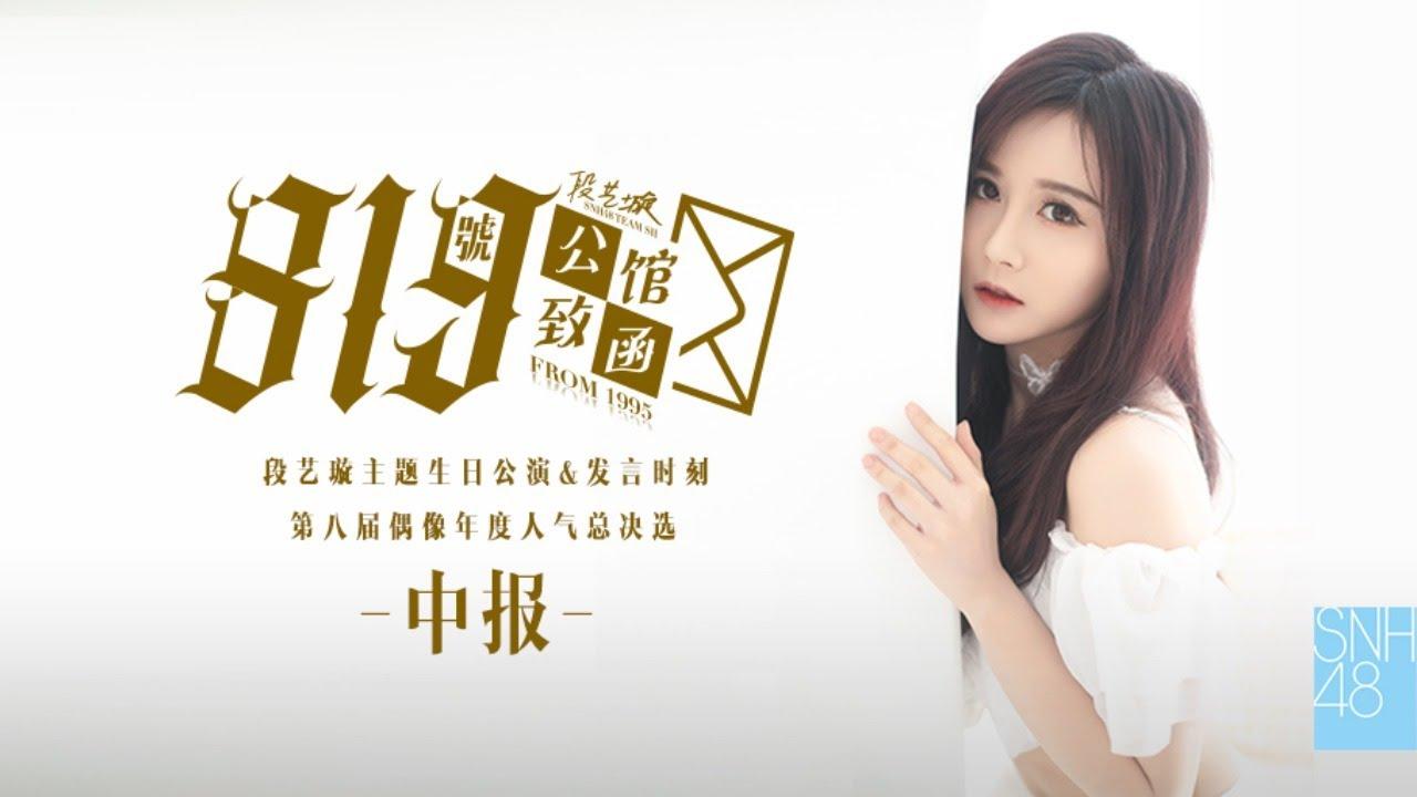 Download SNH48 TEAM SII《819號公馆致函》段艺璇生日公演 | 中报发布  ( 18-07-2021 19:00)