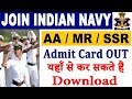 INDIAN NAVY Admit Card 2019 | MR / AA / SSR (02/2019 Batch) Admit Card OUT | Download  Call letter