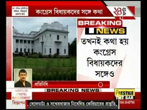 Mamata Banerjee reaches out to the Vidhan Sabha and discusses with the Congress Legislators