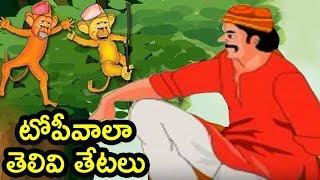 Telugu Moral Stories For Children | Topiwala Telivi Thetalu | Animated Telugu Stories | Balamitra