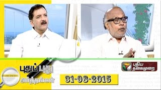 Puthu Puthu Arthangal today spl shows 31-08-2015 full hd youtube video 31.8.15 | Puthiya Thalaimurai TV Show 31st August 2015 at srivideo