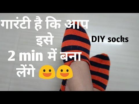 गर्म ऊनी मोजे बनाए पुराने कपड़े से/winter socks for women, kids/DIY cloth socks