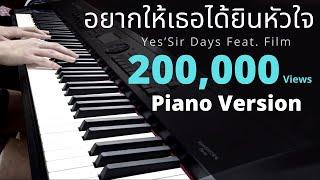 อยากให้เธอได้ยินหัวใจ - Yes'sir days feat. Film [Piano] @Arm