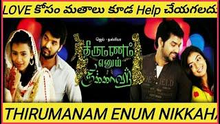 THIRUMANAM ENUM NIKKAH (2014) tamil movie story explained in telugu Jai Nazriya nazimlDeccan stories