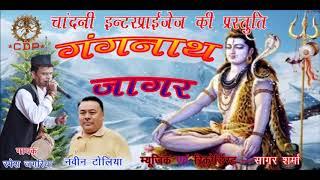Latest Kumaoni Jagar (GANGNATH JAGAR) By Ramesh Jagariya