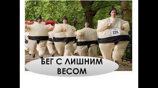 Как бегать с лишним весом. Как питаться