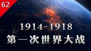 【不止遊戲】一個影片看完整場世界大戰