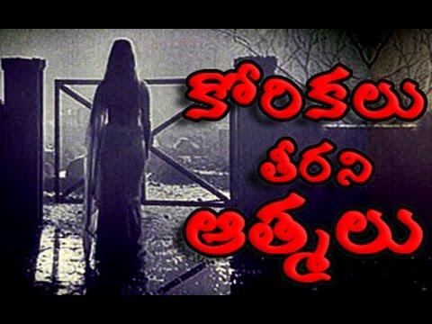 ghost stories in telugu
