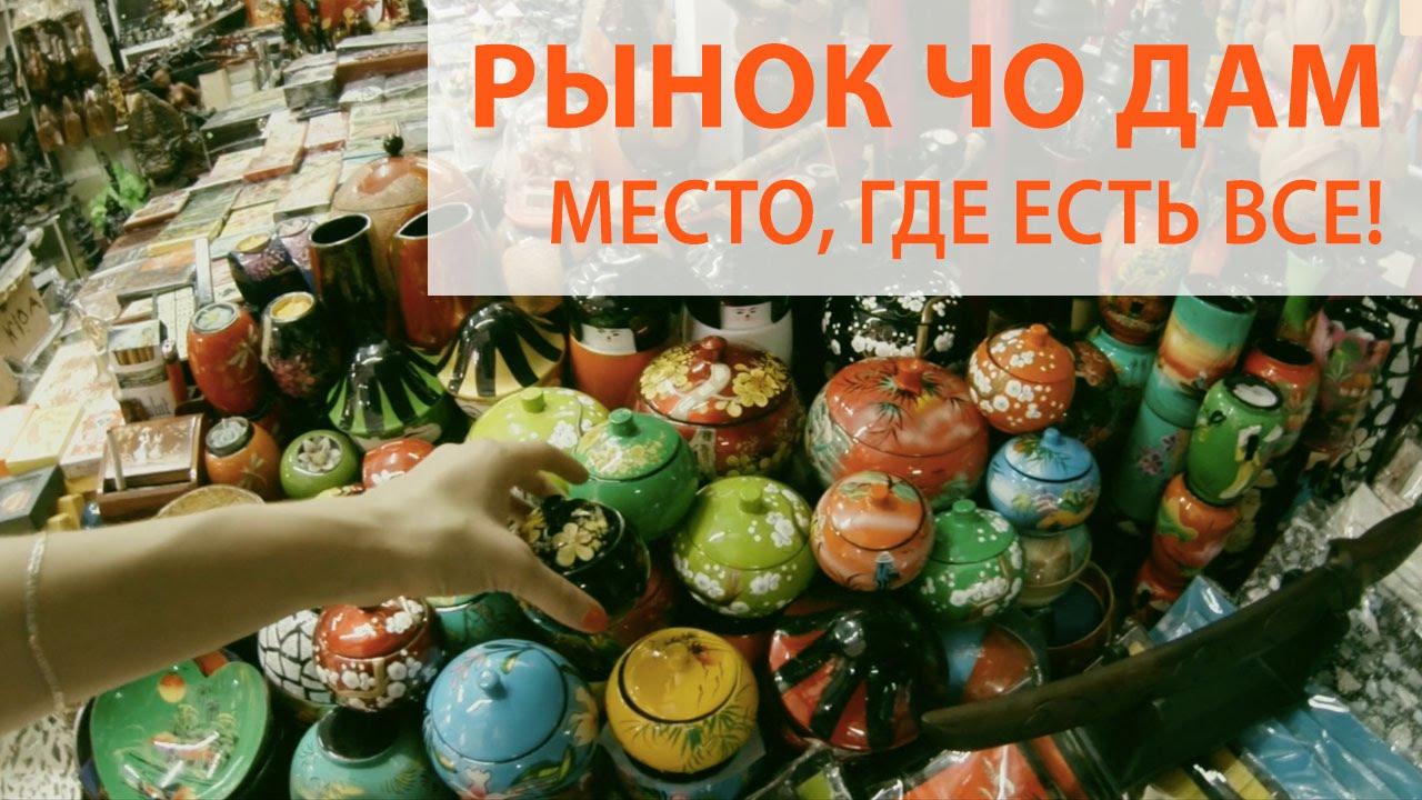 Вьетнам Нячанг ночной рынок - YouTube