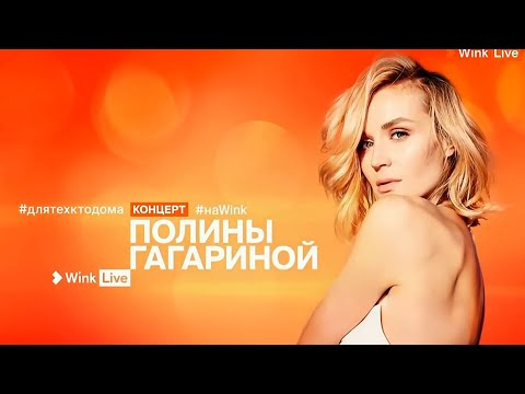 Полина Гагарина - Домашний онлайн-концерт (10.04.2020)