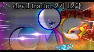 (스토리작)devil traitor 2기 12화 마지막