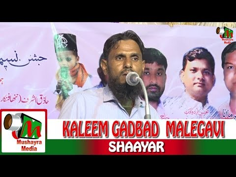 KALEEM GADBAD,MALEGAON,ALL INDIA MUSHAYRA,JASNE NASEEM FAIZI, CON-REHAN ANJUM ON 18TH AUG 2017