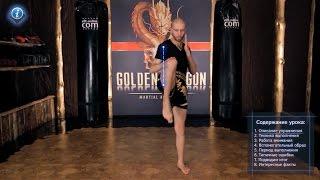 Муай-Тай (Тайский бокс) Видеоуроки | Первая задача упражнения