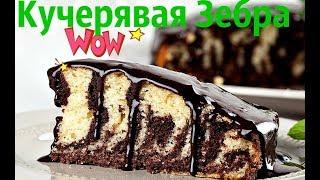 Торт Зебра Кучерявая, простой рецепт красивой и вкусной выпечки.