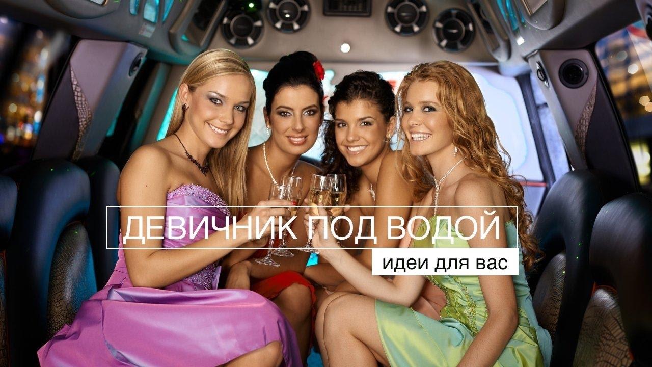 Девишники в россии видео с интимом фото 84-456