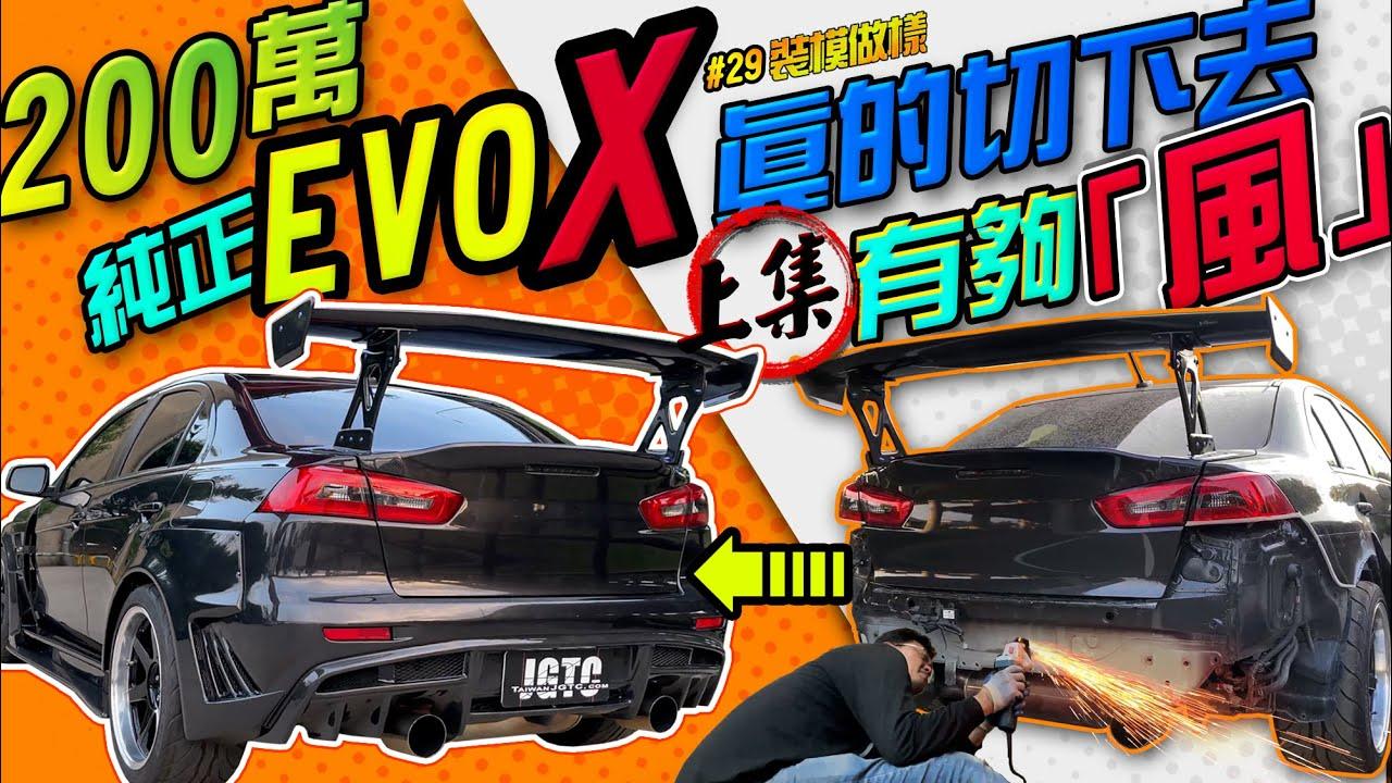 這不是EVQ!車主有夠「風」...市值200萬的三菱戰神一樣照切!!~全車碳纖維mixの正10代目寬體EVO誕生!!(裝模做樣第29集)