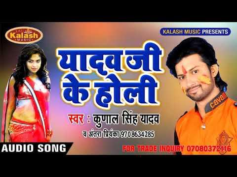 साल 2018 का सबसे हिट होली गीत -  Yadav Ji Ke Holi - Bhojpuri Song -  Kunal Singh Yadav 2018