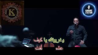 الكيف - كاريوكي - لاول مرة فى مصر - كايروكي
