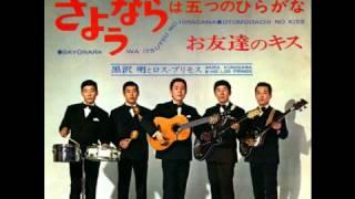 1968.12 作詞:星野哲郎 作曲:中川博之 編曲:小杉仁三 ジャケットはWe...
