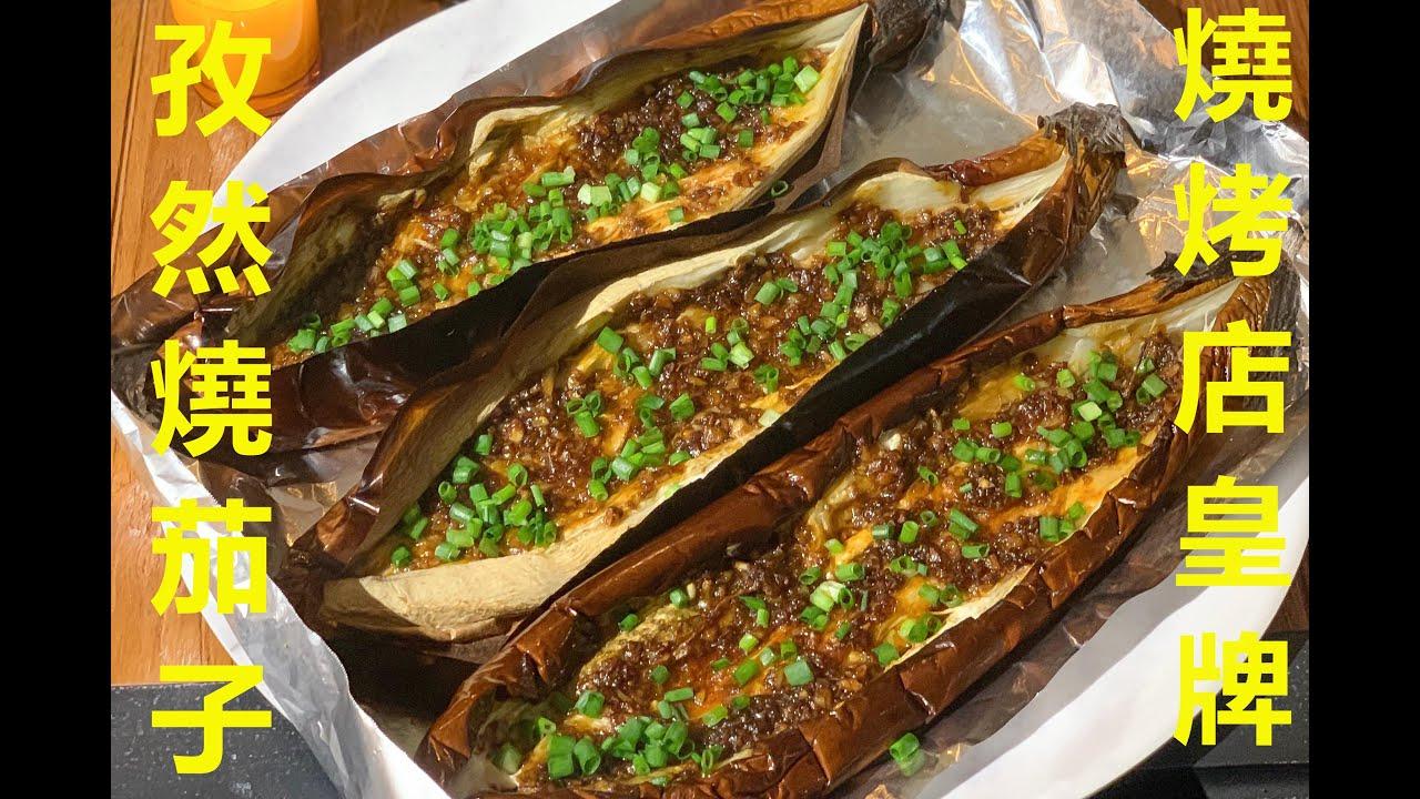 孜然蒜蓉燒茄子!!同街買既一樣!!燒烤店既餐牌中的霸主!!!!!!!!!How to BBQ Eggplant at home RECIPE零失敗 - YouTube