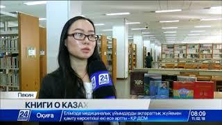 Национальная библиотека Пекина пополнилась новыми книгами о Казахстане