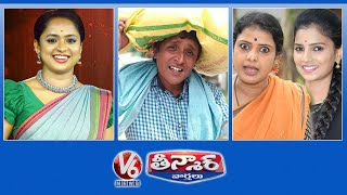 Teenmaar Dasara Special | V6 Week End Teenmaar News