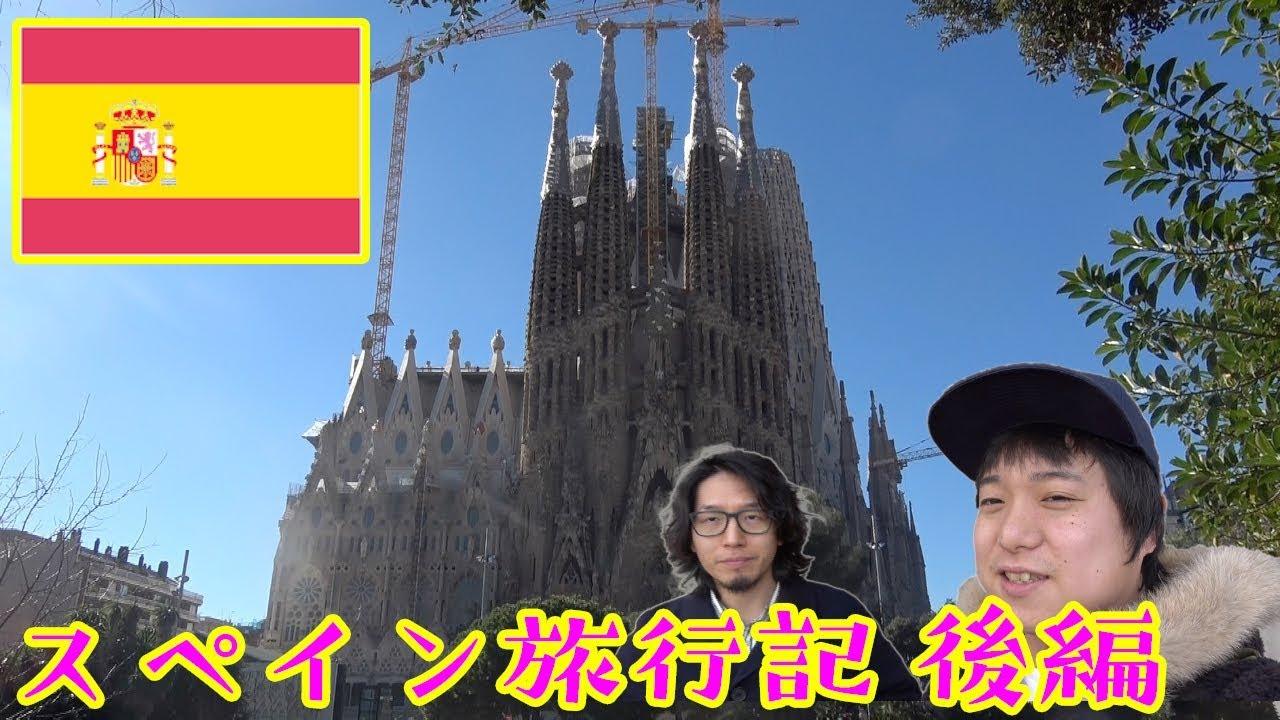 【後編】ゆめまるのスペイン旅行 ミッション全てクリアなるか…