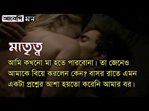 মাতৃত্ব || Matritto || Bangla heart touching story || Abegi mon