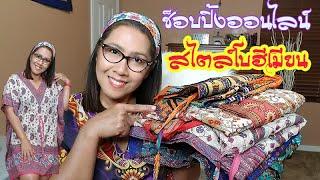 ช็อบปิ้งเสื้อผ้าออนไลน์สไตล์โบฮีเมียน #เมียฝรั่ง#ชีวิตในอเมริกา#ชีวิตในต่างแดน