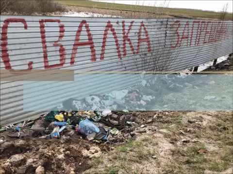 """#ГенеральнаяУборка в Шацке. """"Запрещенная"""" свалка рядом с городом"""