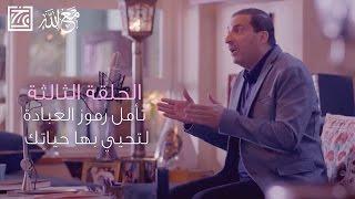 بالفيديو.. عمرو خالد يطلق دعوة لفهم المعاني العميقة للعبادات