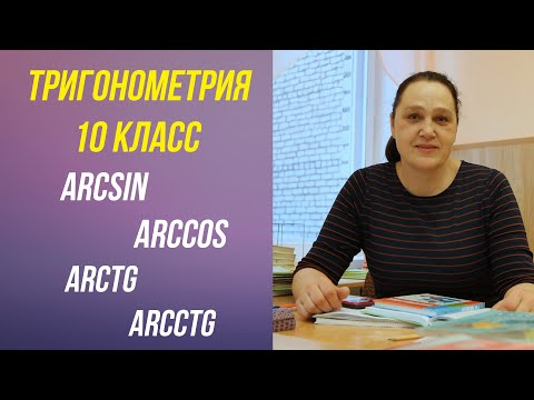 Арксинус, арккосинус, арктангенс и арккотангенс числа . Тригонометрия . 10 класс .