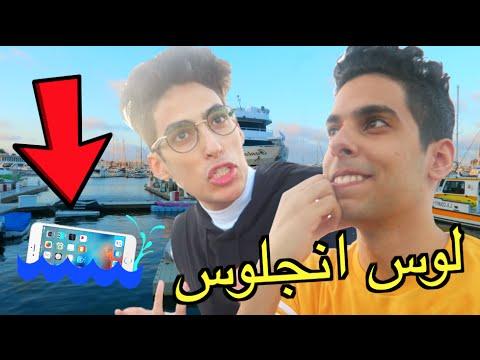 الجوال طاح في البحر!! | رحلتنا للوس انجلوس