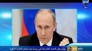 نشرة أخبار (90 دقيقة) : بوتين يعلن الحداد العام غدا في روسيا بعد تحطم الطائرة المنكوبة