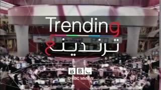 بي_بي_سي_ترندينغI قائمة أغنى القنوات على #يوتيوب و أجمل صور للمدن العربية بعدسات رواد مواقع التواصل