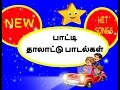 Thalattu Songs for Children by Famous Singers