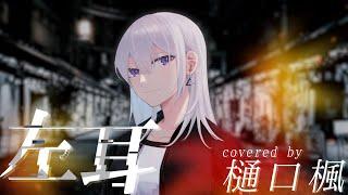 【歌ってみた】左耳  / クリープハイプ (covered by 樋口楓)