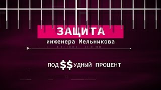 """""""Защита инженера Мельникова"""" (подссудный процент)"""