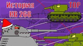 Мультики про танки - История КВ 26